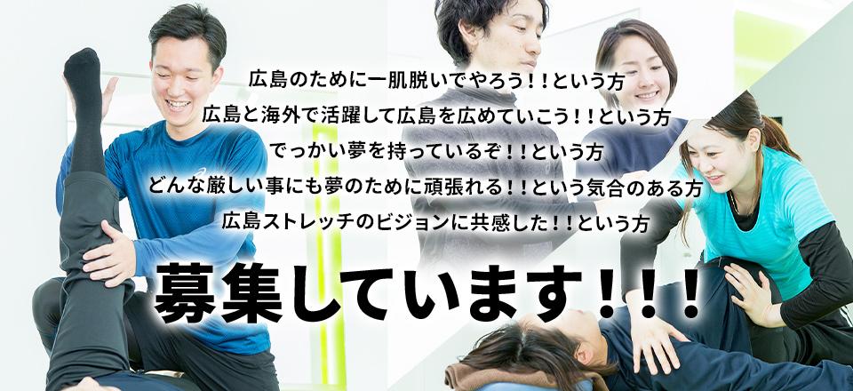広島のために一肌脱いでやろう!!という方,広島と海外で活躍して広島を広めていこう!!という方,でっかい夢を持っているぞ!!という方(どんな厳しい事にも夢のために頑張れる!!という気合のある方),広島ストレッチのビジョンに共感した!!という方,募集しています!!!